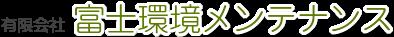 山梨のごみ処分業 富士環境メンテナンス